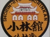 shorinkan patch 01